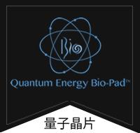 Quantum Energy Bio-Pad 量子晶片